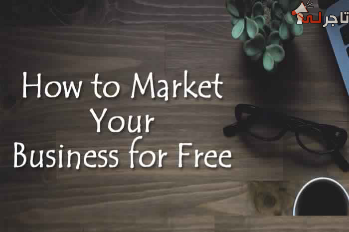 how-to-market-your-business-for-free